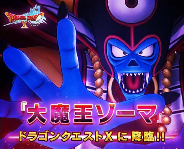 『ドラゴンクエストX』にて、「大魔王ゾーマへの挑戦」開催中!