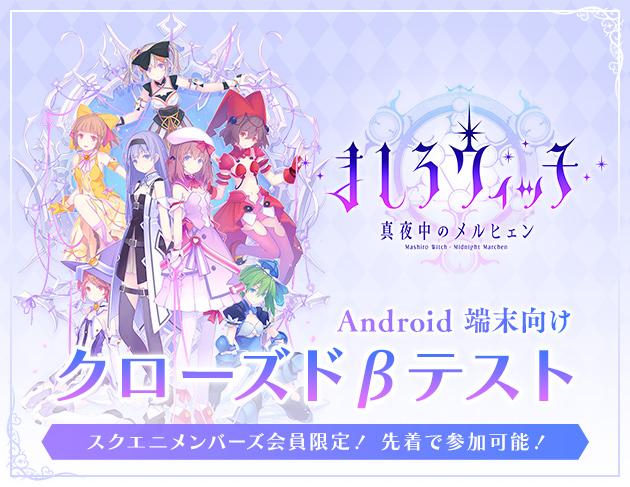魔女大戦RPG『ましろウィッチ』Android端末向けクローズドβテスト開始!