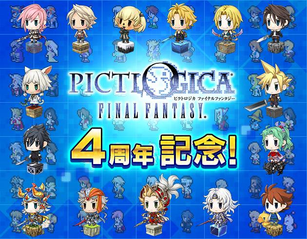 『ピクトロジカ ファイナルファンタジー』4周年記念!