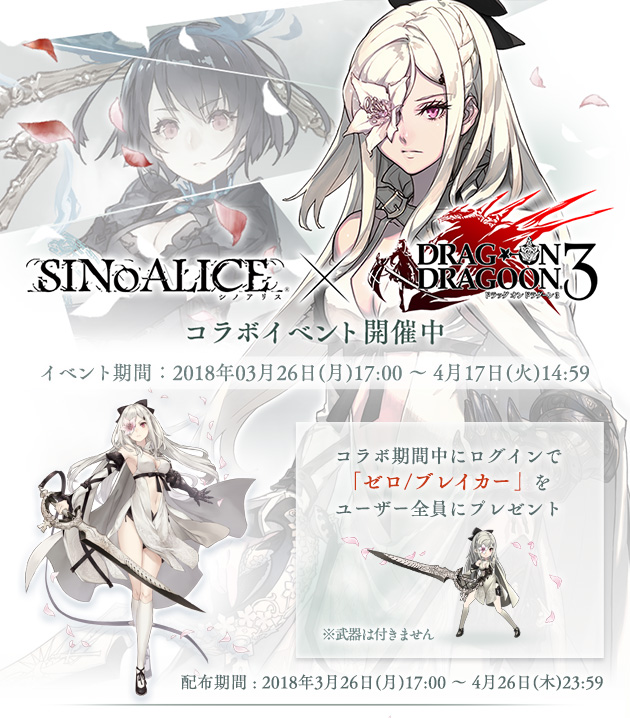 『SINoALICE』×『DRAG-ON DRAGOON 3』コラボ開始!