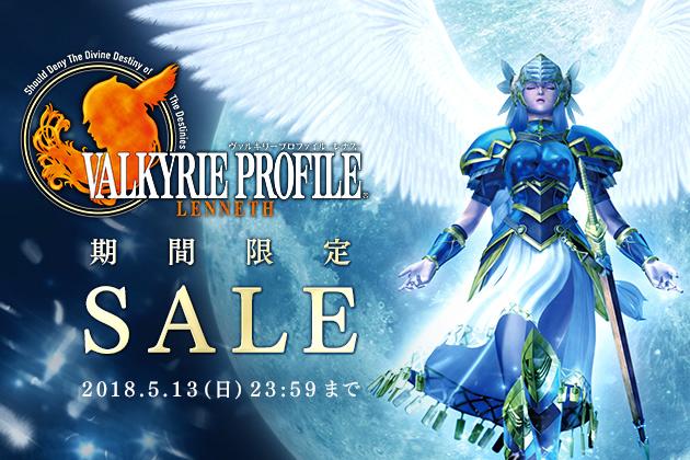 【期間限定】『ヴァルキリープロファイル -レナス-』から期間限定セールのお知らせ