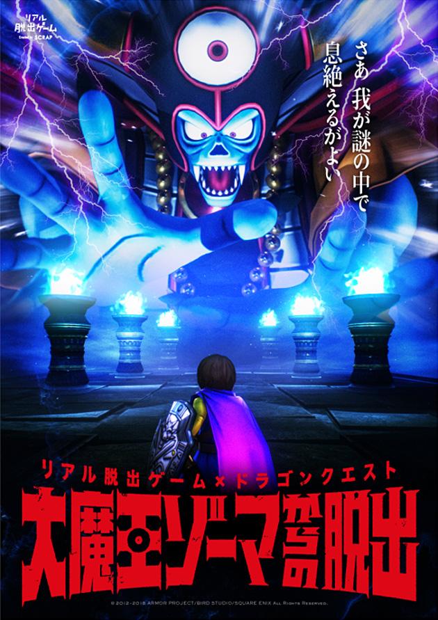 リアル脱出ゲーム×ドラゴンクエスト「大魔王ゾーマからの脱出」、チケット一般発売開始!!