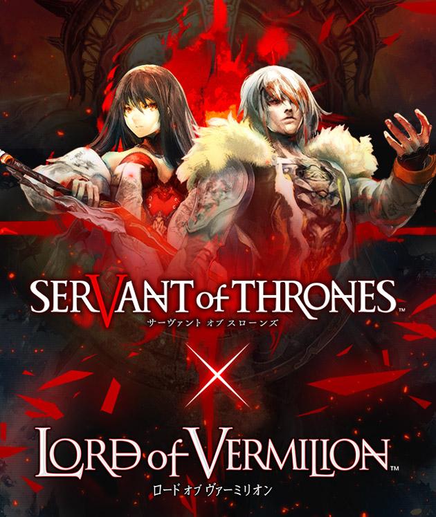 「サーヴァント オブ スローンズ」×「ロード オブ ヴァーミリオン」コラボイベント開始!