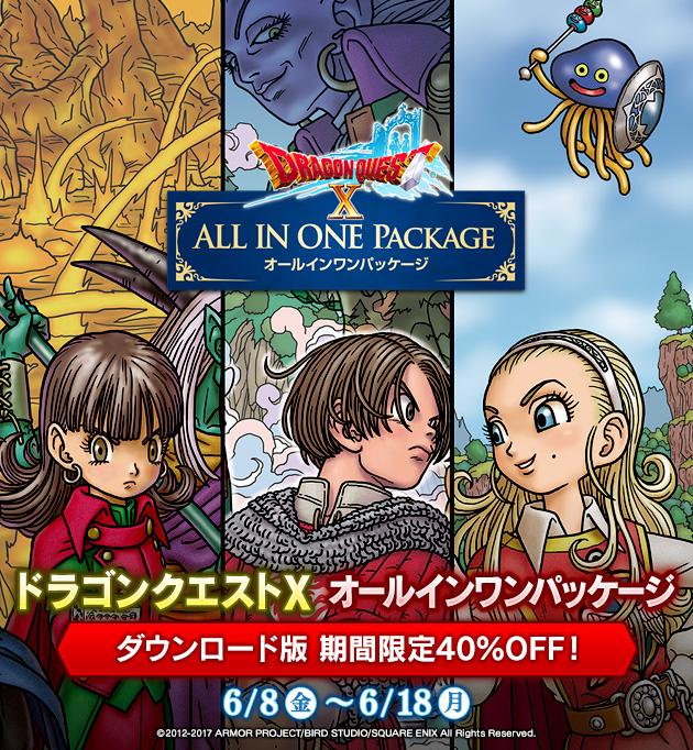 『ドラゴンクエストX オールインワンパッケージ』ダウンロード版 期間限定40%OFF!