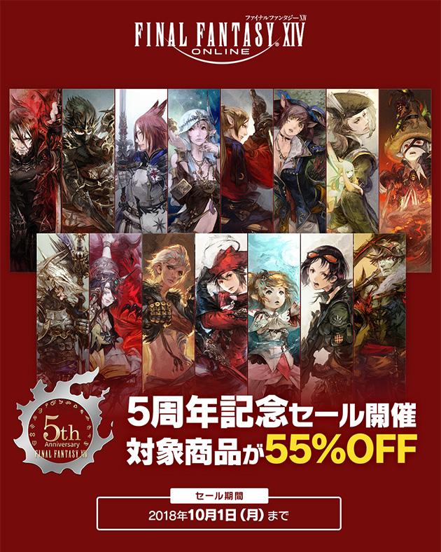「ファイナルファンタジーXIV 5周年記念セール」開催!対象のダウンロード版が55%OFF!
