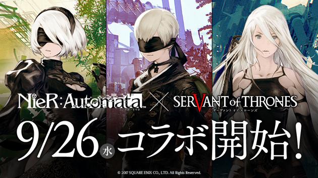 「サーヴァント オブ スローンズ」×「NieR:Automata」コラボイベントが復刻!