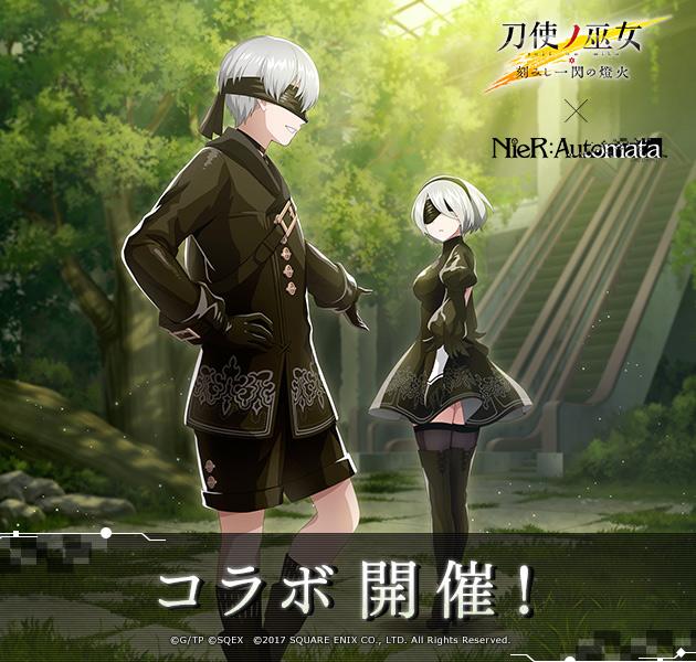 『刀使ノ巫女 刻みし一閃の燈火』×『NieR:Automata』コラボ開催!