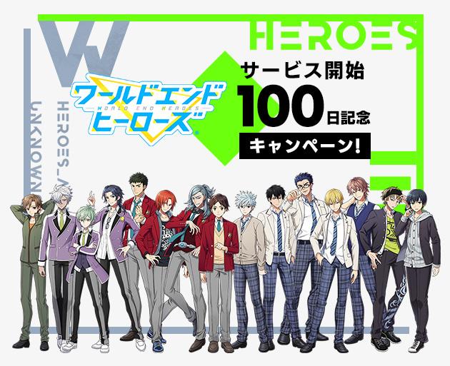 『ワールドエンドヒーローズ』サービス開始100日記念キャンペーン!