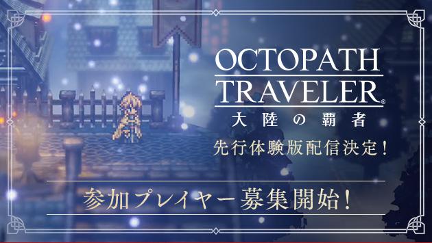 『OCTOPATH TRAVELER』シリーズ最新作 『OCTOPATH TRAVELER 大陸の覇者』 先行体験版配信決定!参加プレイヤー募集開始!