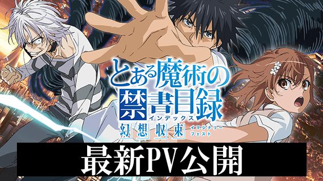 『とある魔術の禁書目録 幻想収束(イマジナリーフェスト)』最新PV公開!事前登録受付中!