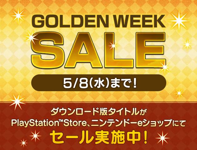 PlayStation(R)4、Nintendo Switch(TM)のダウンロード版タイトルのセールを実施中!