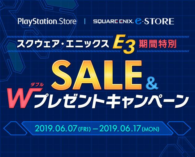 「PlayStation™Store」 と「スクウェア・エニックス e-STORE」にて 人気タイトル & グッズがセール中!