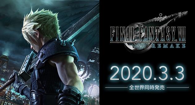 2020年3月3日発売決定! 『FINAL FANTASY VII REMAKE』予約開始のお知らせ
