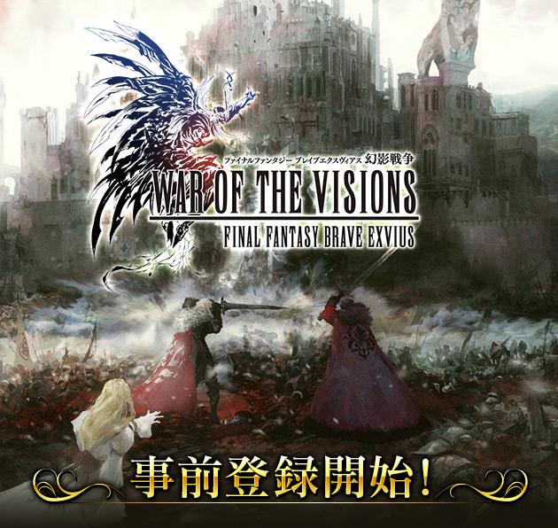 ファイナルファンタジーシリーズ タクティカルRPG最新作『WAR OF THE VISIONS ファイナルファンタジー ブレイブエクスヴィアス 幻影戦争』 事前登録開始!