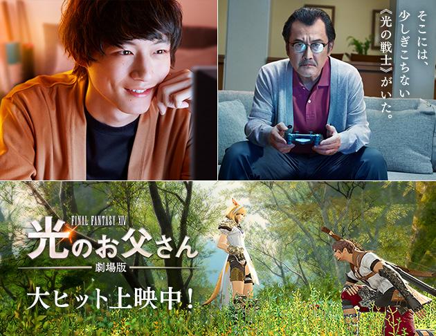 「劇場版 ファイナルファンタジーXIV 光のお父さん」大ヒット上映中!