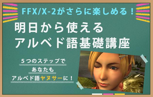 ★コラム記事公開★『FFX/X-2』明日から使えるアルベド語基礎講座 ~5つのステップであなたもアルベド語ヤヌサーに!~