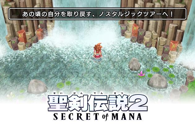 ★コラム記事公開★【聖剣伝説2 SECRET of MANA】あの頃の自分を取り戻す、ノスタルジックツアーへ!