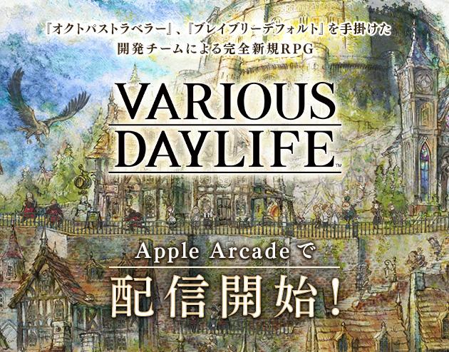 『オクトパストラベラー』などの開発チームが制作する新作RPG「VARIOUS DAYLIFE」(バリアスデイライフ)配信開始!