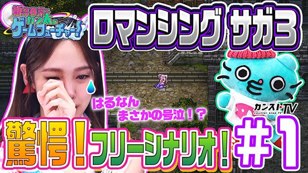 WEB動画コンテンツ「カンストTV」の番組、「飯窪春菜とカン太のゲームフューチャー!『ロマンシング サガ3』編」公開!