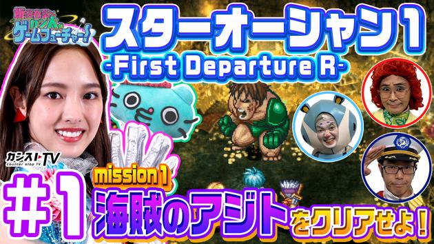 WEB動画コンテンツ「カンストTV」の番組、「飯窪春菜とカン太のゲームフューチャー!『スターオーシャン1 -First Departure R-』編」公開!