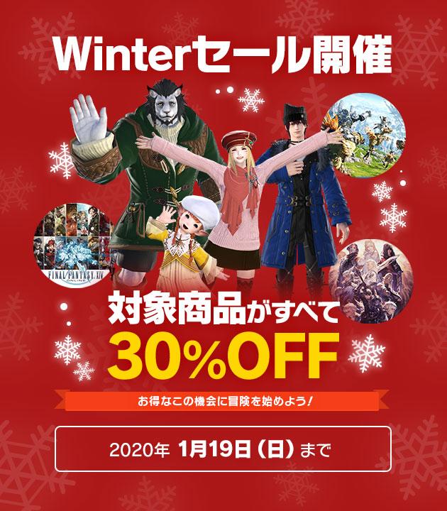 『ファイナルファンタジーXIV』Winterセール開催!