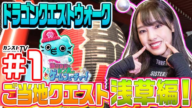 WEB動画コンテンツ「カンストTV」「飯窪春菜とカン太のゲームフューチャー!『ドラゴンクエストウォーク』編」公開