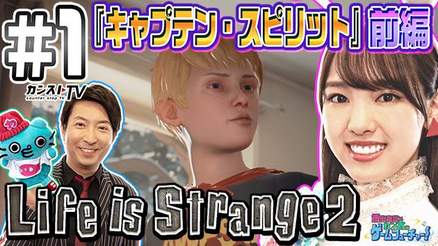 WEB動画コンテンツ「カンストTV」「飯窪春奈とカン太のゲームフューチャー!『ライフ イズ ストレンジ 2』編」公開!