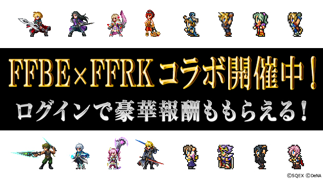 『FINAL FANTASY Record Keeper』『FINAL FANTASY BRAVE EXVIUS』とのコラボを開始!ログインで豪華プレゼントも!!