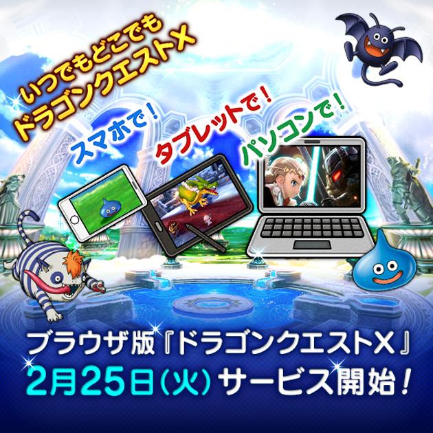 スマートフォン、タブレット、パソコンで楽しめる!ブラウザ版『ドラゴンクエストX オンライン』正式サービス開始!