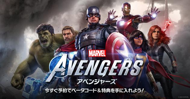 『Marvel's Avengers(アベンジャーズ)』 本日予約開始!!