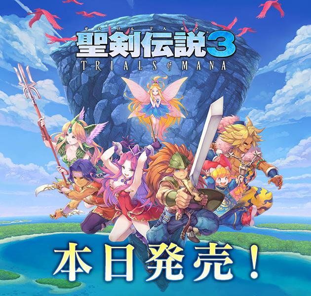 『聖剣伝説3 TRIALS of MANA』本日発売!