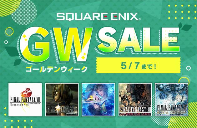 PlayStation®4、Nintendo Switch™のダウンロード版タイトルをお得にお求めいただけるゴールデンウィークセールが開催!5月7日(木)まで!