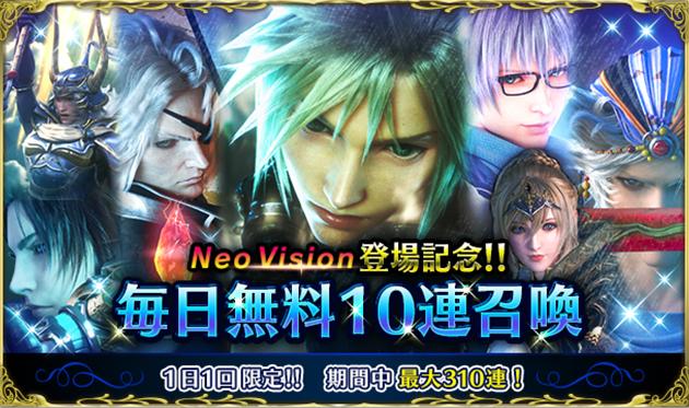 『ファイナルファンタジー ブレイブエクスヴィアス』新レアリティ「Neo Vision」が登場!さらに最大「310連召喚」無料キャンペーンを実施!
