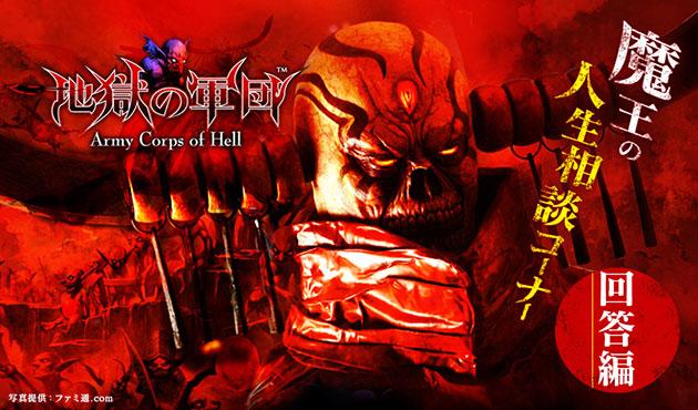 『地獄の軍団』あの伝説の魔王が帰ってきた!悩める人間たちよ、再び魔王のものとに集結せよ!