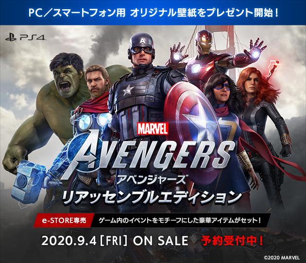 e-STOREにて、『Marvel's Avengers (アベンジャーズ)』オリジナル壁紙をプレゼント開始!