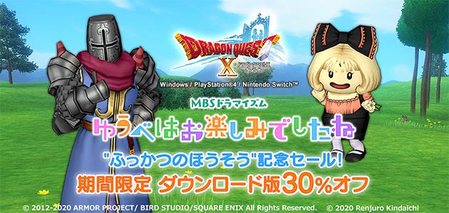 『ドラゴンクエストX オールインワンパッケージ version 1-5』 が期間限定30%オフ!