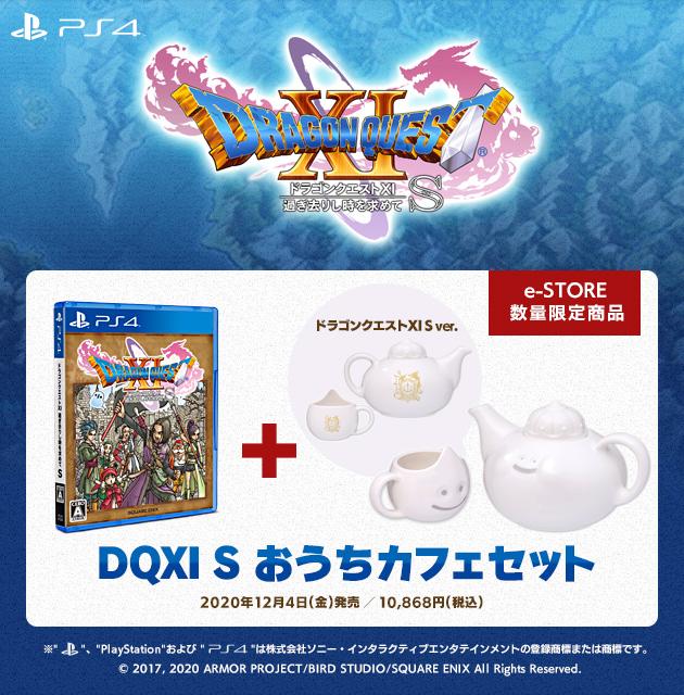 e-STORE数量限定商品 『DQXI S おうちカフェセット』予約開始!