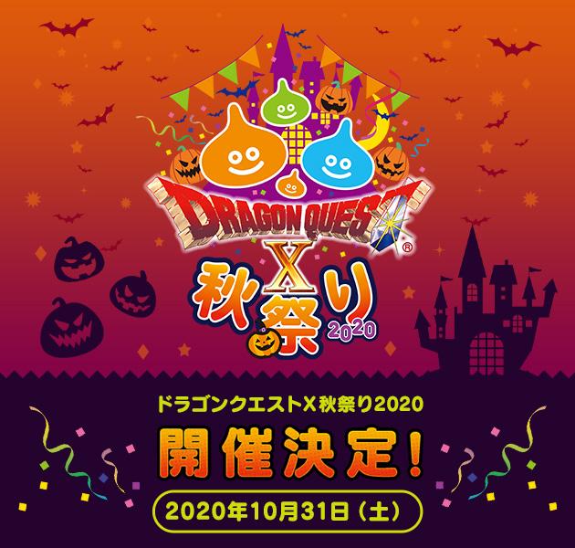 【観覧者募集】ドラゴンクエストX 秋祭り2020開催決定!