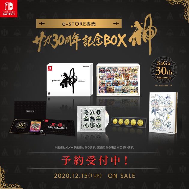 【e-STORE専売】サガ30周年記念BOX【神】予約受付中!