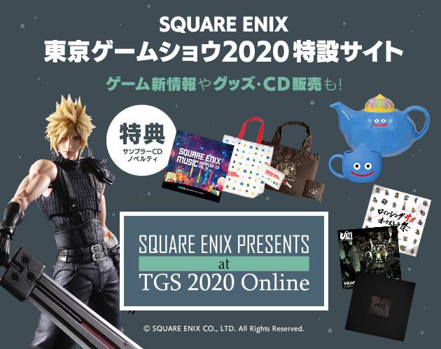 SQUARE ENIX 東京ゲームショウ2020特設サイトにて、ゲーム新情報やグッズ・CD情報、キャンペーン情報を公開!