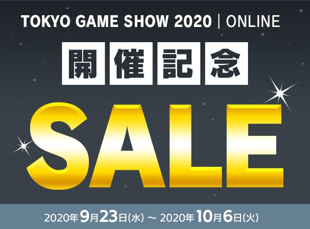 PlayStation(R)4、Nintendo Switch(TM)のダウンロード版タイトルを お得にお求めいただける「TOKYO GAME SHOW ONLINE 2020開催記念セール」を開催!10月6日(火)まで!