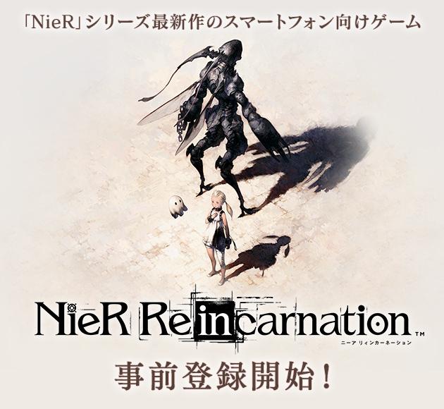 『NieR Re[in]carnation』事前登録開始!