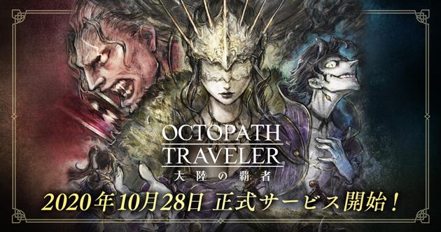 『オクトパストラベラー 大陸の覇者』正式サービス開始!