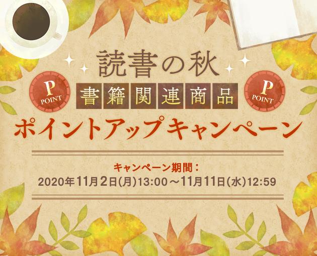 スクウェア・エニックス e-STOREにて、「読書の秋 書籍関連商品ポイントアップキャンペーン」実施中!