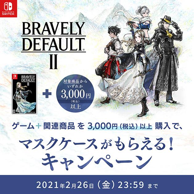 ゲームソフト『ブレイブリーデフォルトII』プラス、関連商品から3,000円(税込)以上購入していただいた方に、「ブレイブリーシリーズ特製マスクケース」をプレゼント!