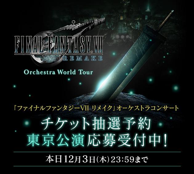 『FINAL FANTASY VII REMAKE Orchestra World Tour』東京・大阪にて開催決定!