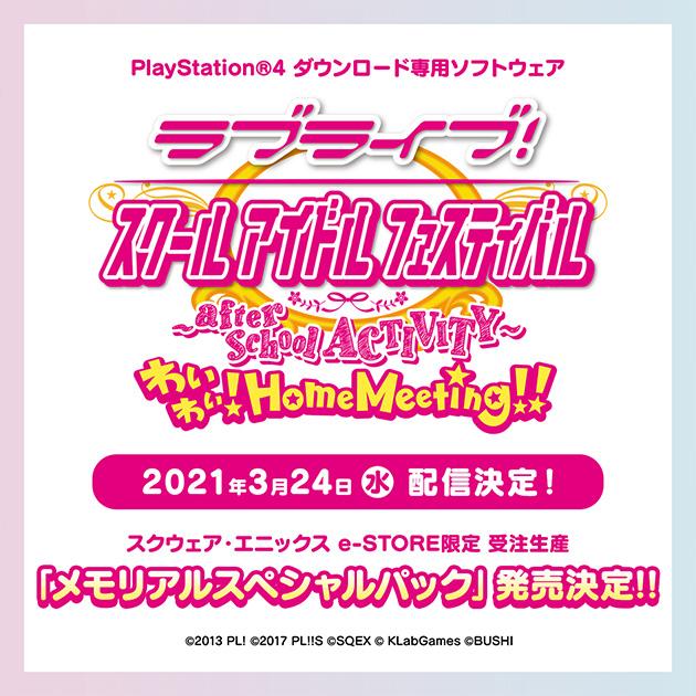 『ラブライブ!スクールアイドルフェスティバル ~after school ACTIVITY~ わいわい!Home Meeting!!』2021年3月24日(水)配信決定!!