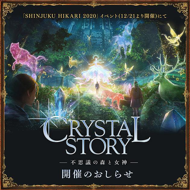 スクウェア・エニックスが贈る、国内初の体験型ナイトウォーク『CRYSTAL STORY-不思議の森と女神-』が12/21よりイベント開催