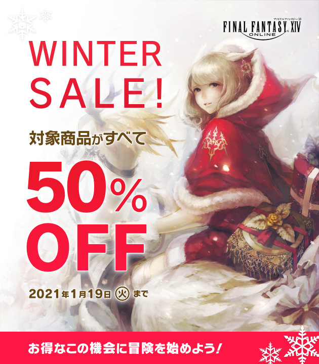 【FFXIV】ウィンターセール開催!【50%OFF】