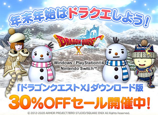 『ドラゴンクエストX オールインワンパッケージ version 1-5』期間限定30%OFF!